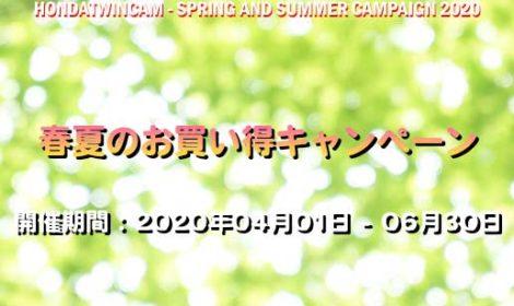 キャンペーン:春夏 お買い得(2020年04月01日 – 06月30日)