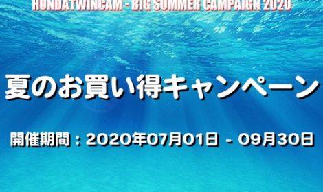 キャンペーン:夏のお買い得(2020年07月01日 – 09月30日)