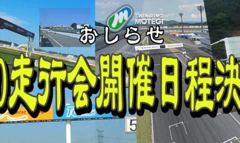 走行会2020:日光サーキット 2020年04月15日(水)開催決定!